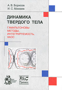 А. В. Борисов, И. С. Мамаев Динамика твердого тела. Гамильтоновы методы, интегрируемость, хаос