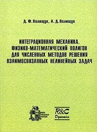 Интеграционная механика. Физико-математический полигон для численных методов решения взаимосвязанных нелинейных задач. Д. Ф. Полищук, А. Д. Полищук
