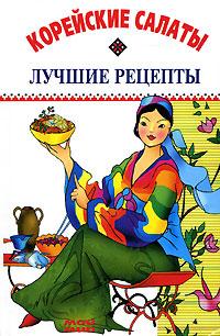 Ксения Маловажная Корейские салаты. Лучшие рецепты плотникова т такие вкусные салаты…