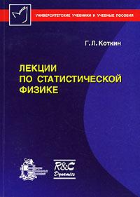 Лекции по статистической физике. Г. Л. Коткин
