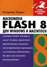 Катерина Ульрих Macromedia Flash 8 для Windows и Macintosh (+ CD-ROM) бурлаков м macromedia flash 8