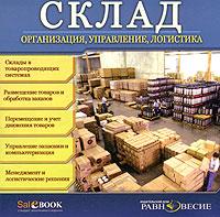 Склад: Организация, управление, логистика