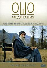 Ошо. Медитация: Искусство всепоглащающей радости ошо творчество высвобождение внутренних сил