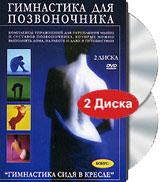 Гимнастика для позвоночника (2 DVD) гимнастика для позвоночника 2dvd