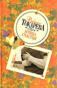 Виктория Токарева Птица счастья уверенность в себе умение контролировать свою жизнь