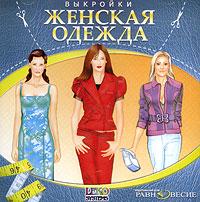 Zakazat.ru Женская одежда. Выкройки