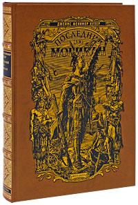 Джеймс Фенимор Купер Последний из могикан (подарочное издание) джеймс фенимор купер последний из могикан