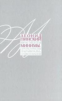 Леонид Пинский Минимы