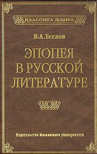 Эпопея в русской литературе