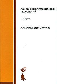 Основы ASP.NET 2.0