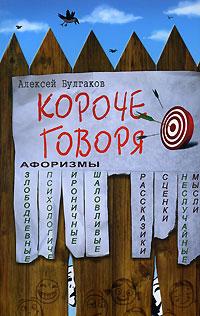 Алексей Булгаков Короче говоря евгений меркулов короче говоря стихотворные миниатюры