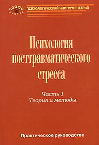 Психология посттравматического стресса. Часть 1. Теория и методы. Н. В. Тарабриной