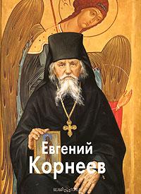 Л.Васильева Евгений Корнеев евгений валерьевич лалетин мальчишки нашего двора