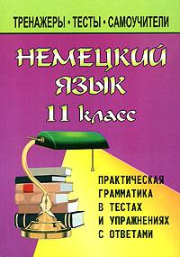 Ольга Лемякина Немецкий ��зык. 11 класс. Практическая грамматика в тестах и упражнениях с ответами