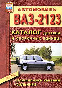 С. Н. Косарев, Л. А. Мельникова Автомобиль ВАЗ-2123. Каталог деталей и сборочных единиц