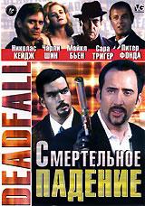 Смертельное падение хочу русские фильмы бабуся сын за отца именины