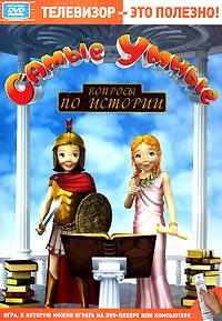 Zakazat.ru Самые умные: Вопросы по истории (Интерактивный DVD) (DVD-BOX)