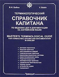 Терминологический справочник капитана по ведению дел и документации на английском языке. В. И. Бобин