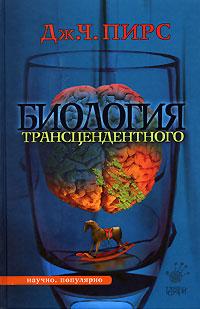 Дж. Ч. Биология трансцендентного