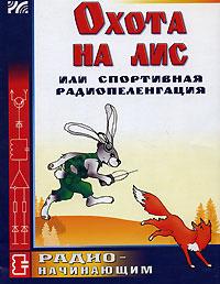 А. Халоян Охота на лис, или Спортивная радиопеленгация