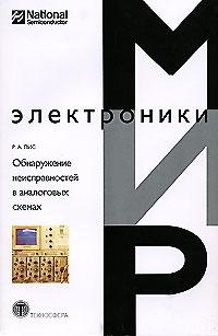 Р. А. Пис Обнаружение неисправностей в аналоговых схемах