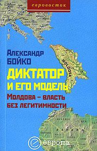 Диктатор и его модель. Молдова - власть без легитимности. Александр Бойко