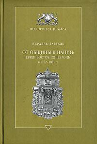 Исраэль Барталь От общины к нации. Евреи Восточной Европы в 1772-1881 гг.