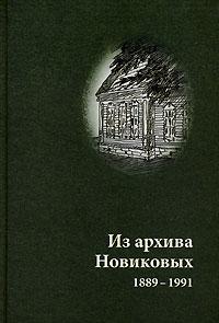 Из архива Новиковых. 1889-1991
