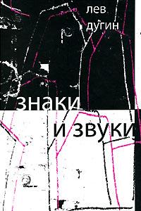 Лев Дугин Знаки и звуки