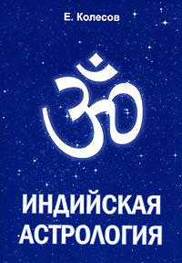 Индийская астрология. Е. Колесов