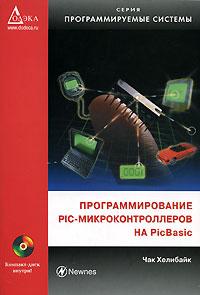 Чак Хелибайк Программирование PIC-микроконтроллеров на PicBasic (+CD-ROM) хелибайк ч программирование pic микроконтроллеров на picbasic