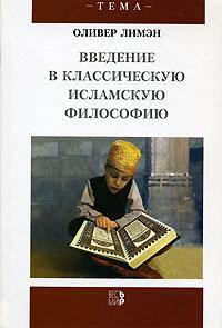 Введение в классическую исламскую философию. Оливер Лимэн