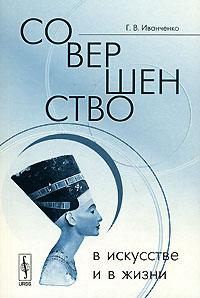 9785484007424 - Г. В. Иванченко: Совершенство в искусстве и в жизни - Livre