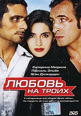 Любовь на троих Canal+,M6 Metropole Television
