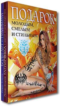 Роман Егоров Подарок молодым, смелым и стильным (комплект из 2 книг) серия книга в подарок комплект из 8 книг