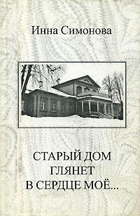 Старый дом глянет в сердце мое…. Инна Симонова