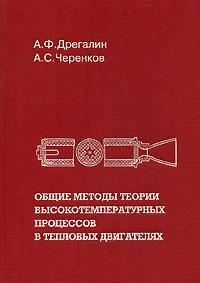 А. Ф. Дрегалин, А. С. Черенков Общие методы теории высокотемпературных процессов в тепловых двигателях