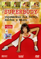 Superbody. Упражнения для бедер, ягодиц и талии superbody упражнения для бедер ягодиц и талии