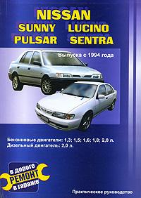 В. Покрышкин Автомобили Nissan Sunny, Lucino, Pulsar, Sentra. Выпуска с 1994 года