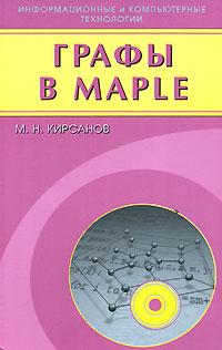 Графы в Maple. М. Н. Кирсанов