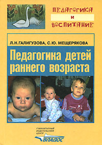 Л. Н. Галигузова, С. Ю. Мещерякова Педагогика детей раннего возраста