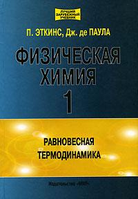 Физическая химия. В 3 частях. Часть 1. Равновесная термодинамика