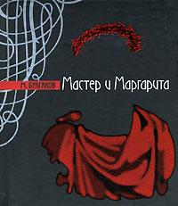 М. Булгаков Мастер и Маргарита булгаков михаил афанасьевич мастер и маргарита роман