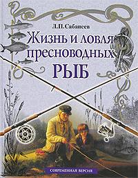 Жизнь и ловля пресноводных рыб. Сабанеев Л.П.