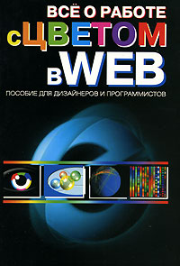 Все о работе с цветом в Web. Пособие для дизайнеров и программистов купить все о работе с цветом в web