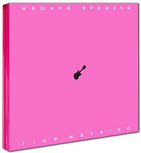 Машина времени Машина времени. Time Machine (CD + DVD) герберт уэллс машина времени the time machine метод комментированного чтения