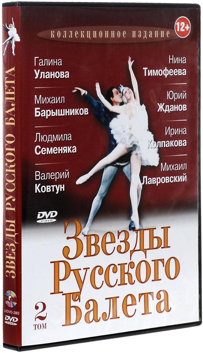 Звезды русского балета. Том 2