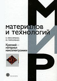 Н. Герасименко, Ю. Пархоменко Кремний - материал наноэлектроники а в пархоменко дар