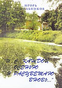Игорь Смольников И с каждой осенью я расцветаю вновь... игорь губерман смотрю на божий мир я исподлобья