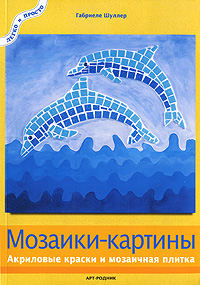Габриеле Шуллер Мозаики-картины. Акриловые краски и мозаичная плитка